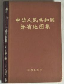 中华人民共和国分省地图集【精装】1974年一版一印
