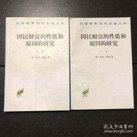 汉译世界学术名著丛书:国民财富的性质和原因的研究(上下册全)