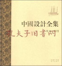 中国设计全集(卷十五):用具类编 舟舆篇(精装)