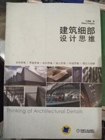 建筑细部设计思维