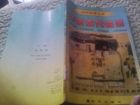 幼学启蒙丛书:中国古代名医(一版一印)