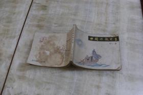 中国诗歌故事<第十二册>(平装64开  1985年11月1版1印  印数83千册  有描述有清晰书影供参考)