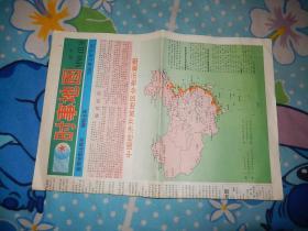 时事地图 1995年5月11日(第1号)创刊号