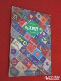 折纸拼贺片--一百多种拼折法 王或华 中国时代经济出版社 9787801