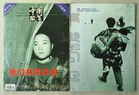 停刊号-中国改革·农村版2004年12月号 珍藏版-我们共同承担(签赠本)※㊄