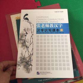 张老师教汉字:汉字识写课本
