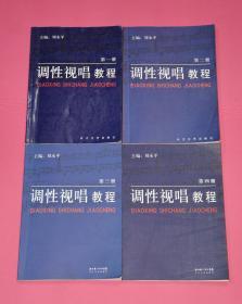 调性视唱教程(1-4册)