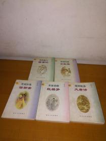 红枫叶丛书《灵狐妙鬼话聊斋》《世情写真金瓶梅》巜花间美人西厢记》巜雄浑飘逸大唐诗》巜末世悲歌红楼梦》