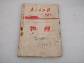 文革老课本;四川省初中试用课本《物理》第一册