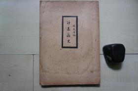 民国独立旬刊社16开:沙基痛史