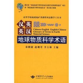 汉英英汉地球物质科学术语