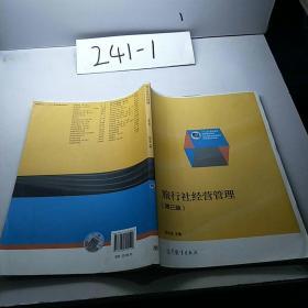 """旅行社经营管理(第3版)/""""十二五""""职业教育国家规划教材"""