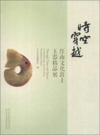 时空穿越:红山文化出土玉器精品展9787805014449