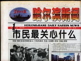 报纸-1998年4月30日《黑龙江日报·哈尔滨新闻》总第1期创刊号 对开4版(9-12版)