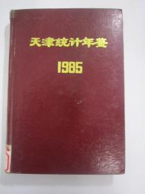 天津统计年鉴 1985