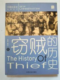 窃贼的历史