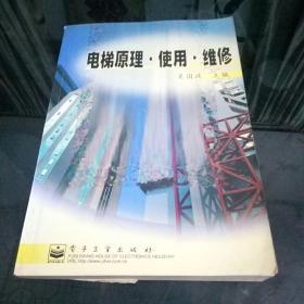 电梯原理·使用·维修