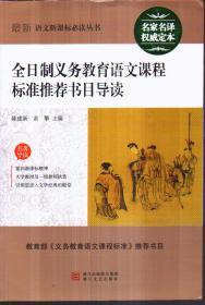全日制义务教育语文课程标准推荐书目导读