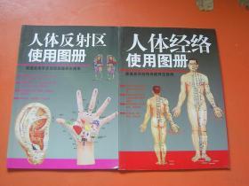 人体反射区使用图册  人体经络使用图册(两本合售)