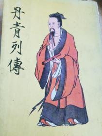 丹青列传(台初版)