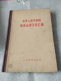 中华人民共和国体育运动文件汇编