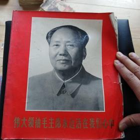 伟大领袖毛主席永远活在我们心中   缺页