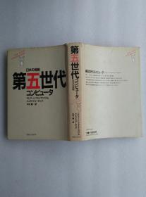 日本の挑战 第五世代 附邮便 出版案内  精装本