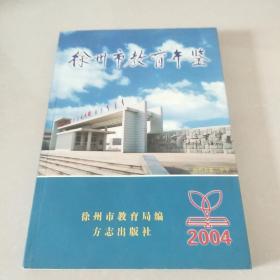 徐州市教育年鉴-2004年  【签赠本】