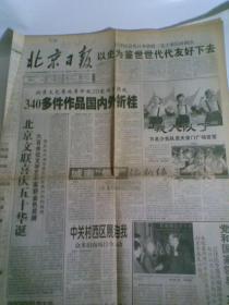 北京日报2000年5月31日(报纸,只有1至4版。党和国家领导人送别赵朴初)