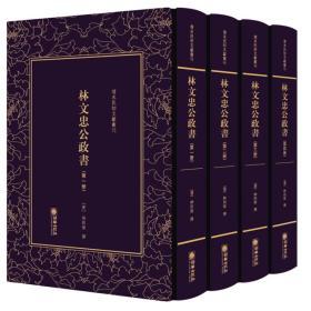 清末民初文献丛刊:林文忠公政书(精)(全四册)(精装)