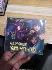 哈利波特与魔法石 VCD      2张碟