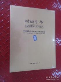 时尚中华:中国服装设计师协会十周年巡礼:1993~2003:[中英文本]