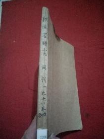 郭沫若研究1978/8-12 馆藏合订
