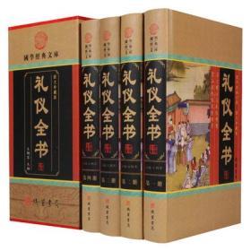 礼仪全书(小插盒)