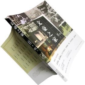 文豪之家 高桥敏夫 田村景子 书籍 正版