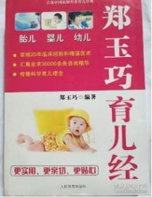 郑玉巧育儿经 举报 胎儿,婴儿,幼儿