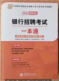 华图·全国银行系统公开招聘工作人员考试专用教材