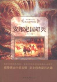 H/中华复兴之光·悠久文明历史--安邦定国雄兵(四色)