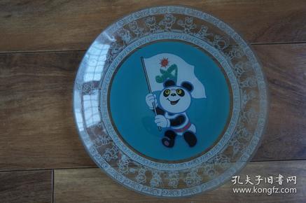 1990第十一届北京亚洲运动会 亚运会 盼盼 纪念盘 PVC 直径23cm