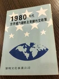 1980年代世界权力趋势及美国外交政策