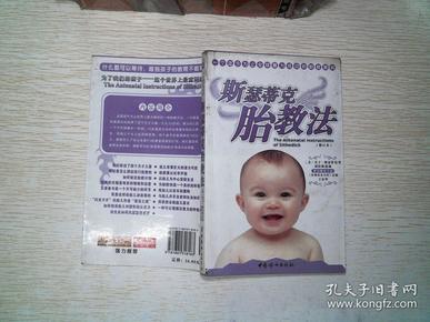 斯瑟蒂克胎教法