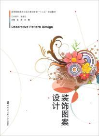 二手装饰图案设计孟滨哈尔滨工程大学出版社9787566107091