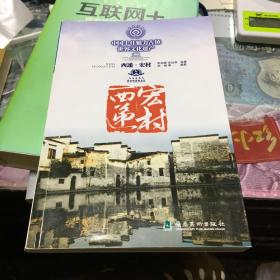 中国十佳魅力古镇——西递 宏村