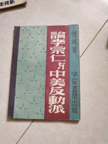 论李宗仁与中美反动派 1948年7月版