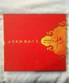 京棉集团成立十五周年纪念 邮票珍藏 求实创新 跨越发展