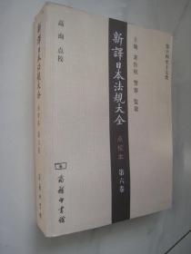 新译日本法规大全(点校本)第6卷