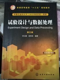 试验设计与数据处理(李云雁)(第三版)