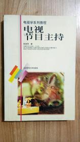 电视学系列教程  电视节目主持  赵淑萍著   北京师范大学出版社   签赠本  一版一印