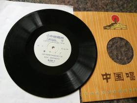 黑胶木唱片,相声,帽子工厂,白骨精现形记,各一面,马季,唐杰忠合说,77年出版。