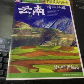 国家地理系列:图说天下之中国最美的地方——云南(精华特辑)